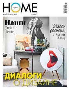 Green Fit. Interior designer Julia Baydyk. Home Interior Magazine Cover