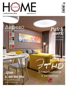 Home Interior_04(05)' 2014-2015-Cover