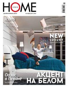 Деловая атмосфера. Проект Full Moon Office в весеннем выпуске журнала Home Interior 2018. Обложка