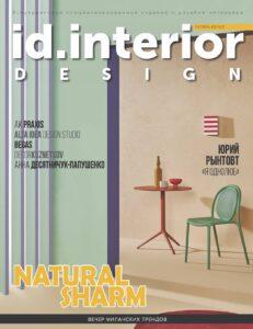 Публикация Rosenbloom. ID Interior Design Magazine