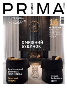 Дизайн интерьера квартиры в Киеве. Публикация в журнале Prima Interior. Alta Idea Design Studio